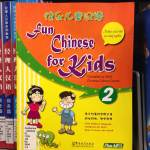 Fun Chinese for Kids